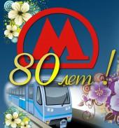 Поздравляем Московский метрополитен с 80-тилетием!!!
