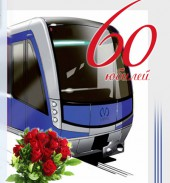Санкт-Петербургскому метрополитену 60!