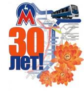 30 лет назад в Нижнем Новгороде появилось метро